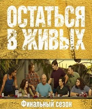 LOST 6 Season Poster