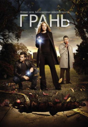 Грань - сезон 2 (серии 1-23)