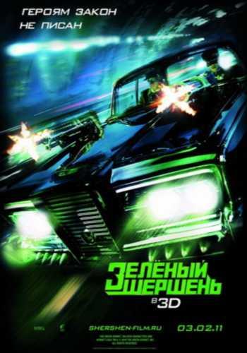 Зелёный Шершень / The Green Hornet