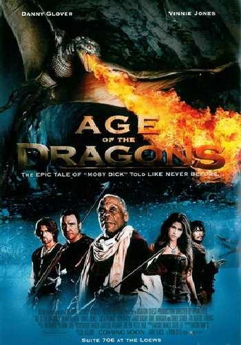 Эра драконов / Age of the Dragons