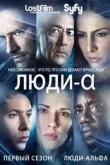 Люди Альфа - Сезон 1 (серии 1-11)