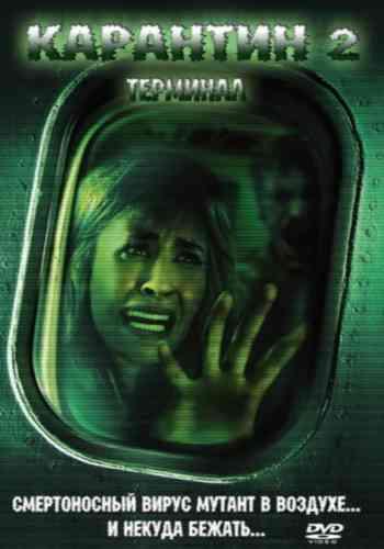 Карантин 2: Терминал / Quarantine 2: