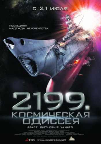 2199: Космическая одиссея / Space Battleship Yamato