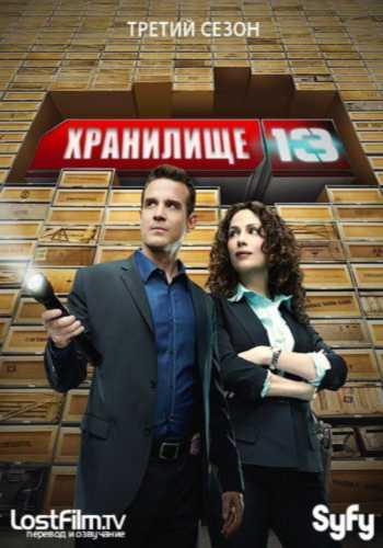 Хранилище 13 - Сезон 3 (серии 1-11) / Warehouse 13 - Season 3