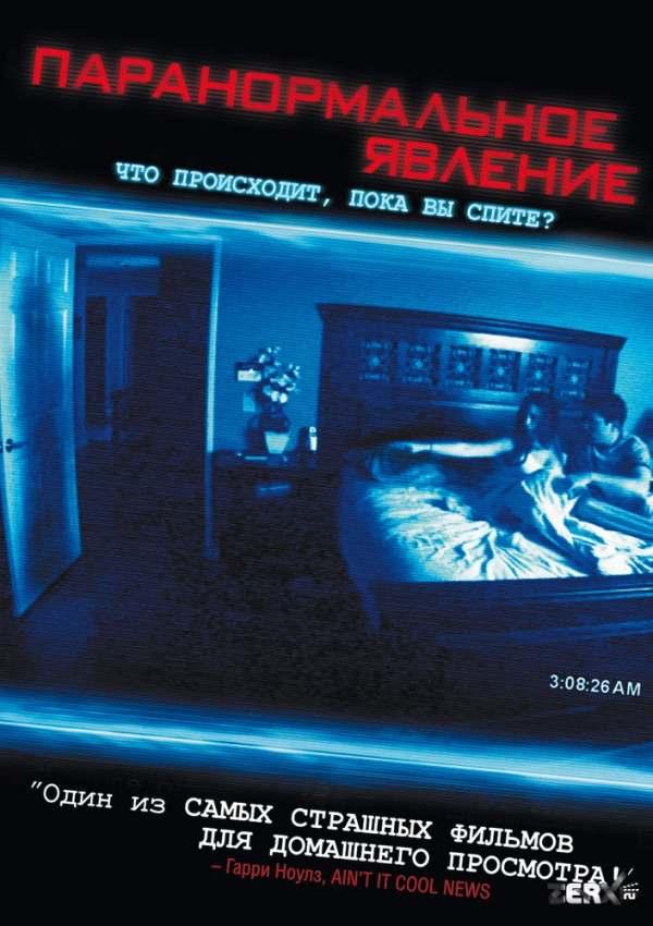 Смотреть онлайн Паранормальное явление / Paranormal Activity
