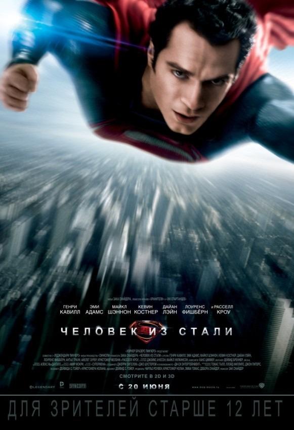 Фильм Человек из стали (2013)