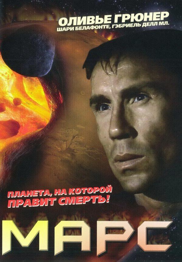 Марс фильм смотреть онлайн
